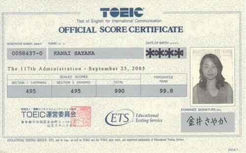 toeicscore200509.jpg
