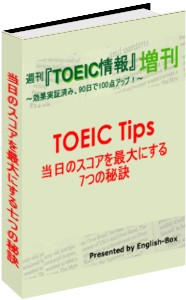 TOEIC受験者のお守りがわり!?『7つの秘訣』