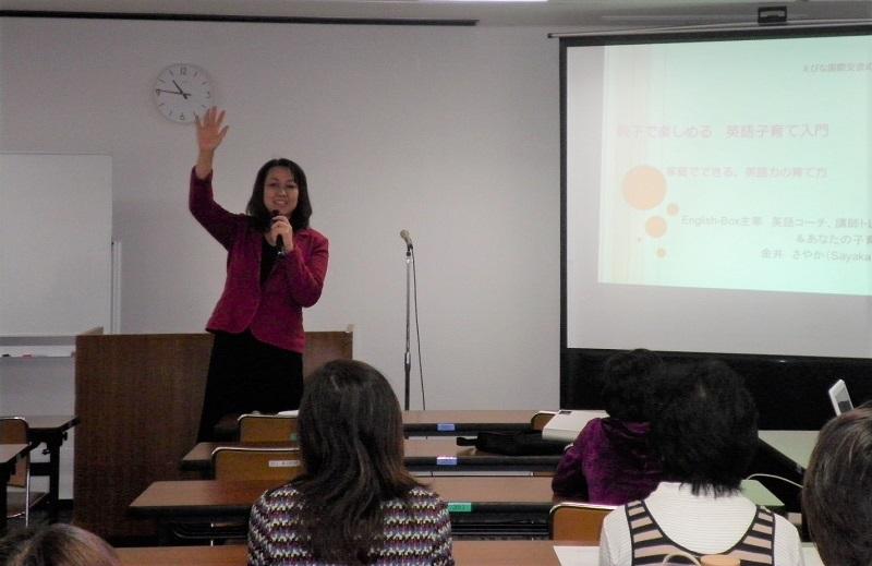 英語子育て講演