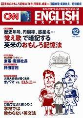 CNN English Express表紙